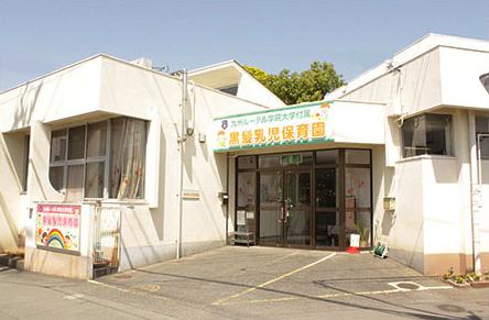九州ルーテル学院大学付属黒髪乳児保育園